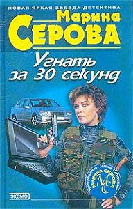 Марина Серова - Угнать за 30 секунд
