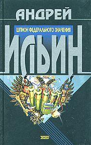 Андрей Ильин -Шпион федерального значения