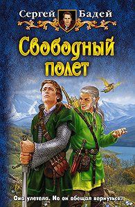 Сергей Бадей -Свободный полет