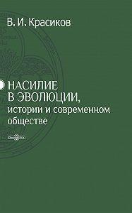 Владимир Красиков -Насилие в эволюции, истории и современном обществе