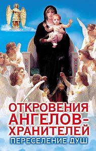 Ренат Гарифзянов - Откровения Ангелов-Хранителей. Переселение душ