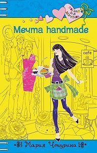 Мария Чепурина -Мечта handmade