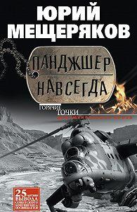Юрий Мещеряков -Панджшер навсегда (сборник)