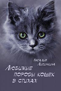 Наталья Лисичкина -Любимые породы кошек в стихах