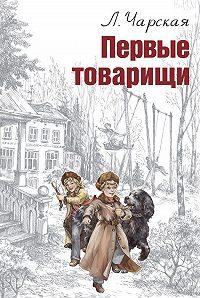 Лидия Чарская -Первые товарищи