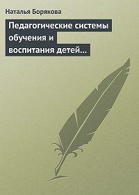 Наталья Борякова - Педагогические системы обучения и воспитания детей с отклонениями в развитии
