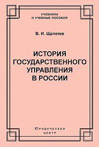 Василий Щепетев -История государственного управления в России