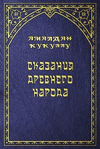 Амалдан Кукуллу -Сказания древнего народа