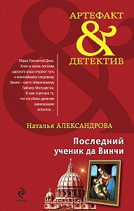 Наталья Александрова -Последний ученик да Винчи