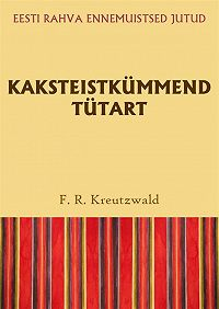 Friedrich Reinhold Kreutzwald -Kaksteistkümmend tütart