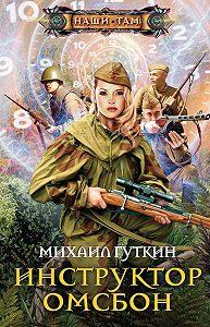 Михаил Гуткин -Инструктор ОМСБОН