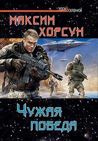 Максим Хорсун -Чужая победа