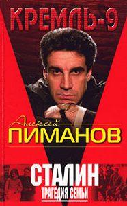 Алексей Пиманов -Сталин. Трагедия семьи