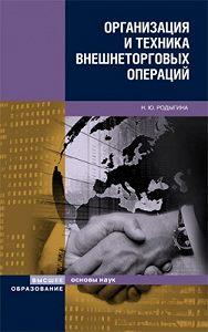 Наталья Родыгина - Организация и техника внешнеторговых операций