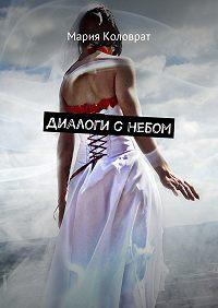 Мария Коловрат -Диалоги с небом