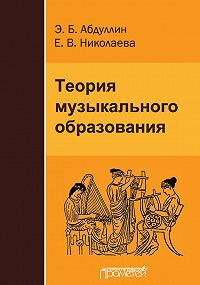 Э. Абдуллин, Е. Николаева - Теория музыкального образования