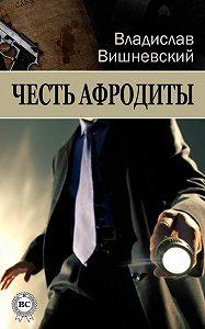Владислав Вишневский - Честь Афродиты