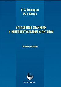 Максим Власов -Управление знаниями и интеллектуальным капиталом