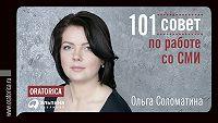 Ольга Соломатина -101 совет по работе со СМИ