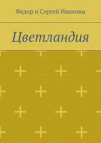 Федор и Сергей Ивановы -Цветландия