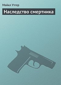 Майкл Утгер - Наследство смертника