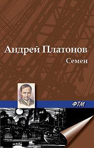 Андрей Платонов - Семен
