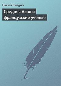 Никита Бичурин -Средняя Азия и французские ученые