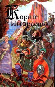 Эпосы, легенды и сказания -Сага о Волсунгах