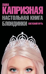 Лана Капризная -Настольная книга блондинки. Светский путь