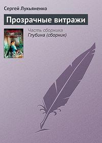 Сергей Лукьяненко -Прозрачные витражи
