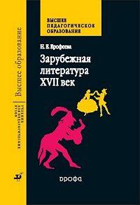 Н. Е. Ерофеева -Зарубежная литература. XVII век Учебник для педагогических вузов