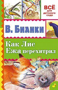 Виталий Бианки -Как лис ежа перехитрил (сборник)