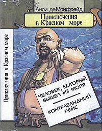 Анри де Монфрейд -Человек, который вышел из моря
