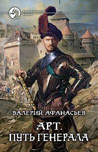 Валерий Афанасьев -Путь генерала