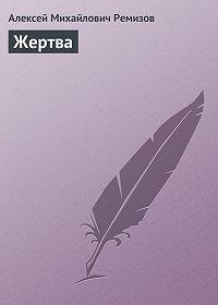 Алексей Михайлович Ремизов -Жертва