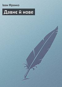 Іван Франко - Давнє й нове