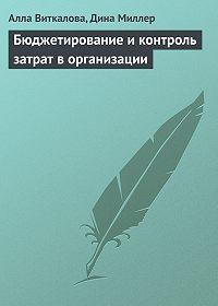 Алла Виткалова -Бюджетирование и контроль затрат в организации