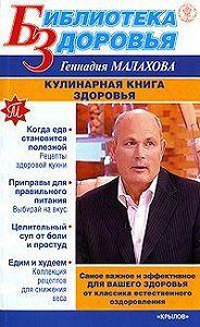 Геннадий Малахов -Кулинарная книга здоровья