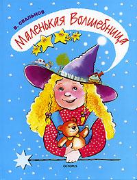Вячеслав Свальнов - Маленькая Волшебница