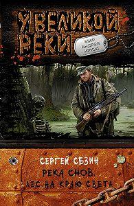 Сергей Сезин - Река снов. Лес на краю света