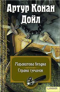 Артур Конан Дойл -Маракотова бездна. Страна туманов (сборник)