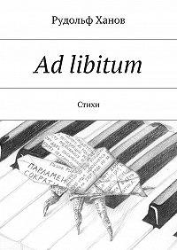 Рудольф Ханов - Ad libitum. Стихи