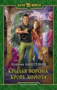 Ксения Баштовая -Крылья ворона, кровь койота