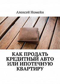 Алексей Номейн -Как продать кредитный авто или ипотечную квартиру