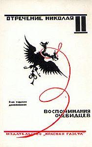 Коллективные сборники - Отречение Николая II. Воспоминания очевидцев