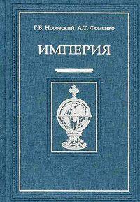 Глеб Носовский, Анатолий Фоменко - Империя – I
