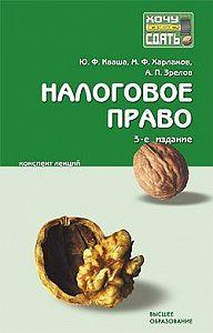Юрий Федорович Кваша -Налоговое право: конспект лекций