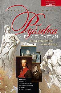 Георгий Блюмин - Рублевка и ее обитатели. Романтическое повествование