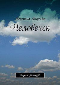 Вероника Киреева -Человечек