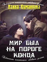 Наина Куманяева -Мир был на пороге конца